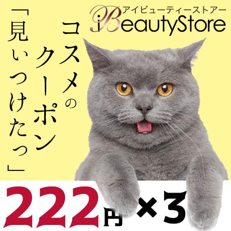 【ハッピーコスメ × ラッキープライス】全品送料無料のiBeautyStore!222円引き×3回!