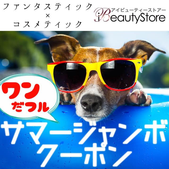 【ファンタスティック × コスメティック】全品送料無料のiBeautyStore!300円引き×3回!
