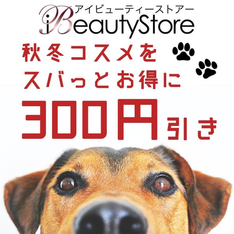 【秋冬コスメをズバッとお得に】iBeautyStore!300円引き×3回クーポン