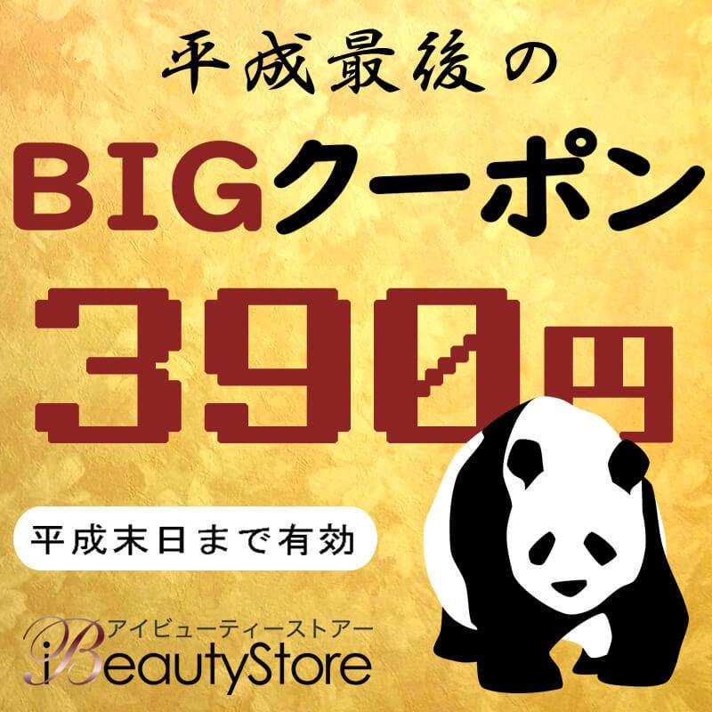 【平成最後の大盤振る舞い】BIGクーポン●iBeautyStore●
