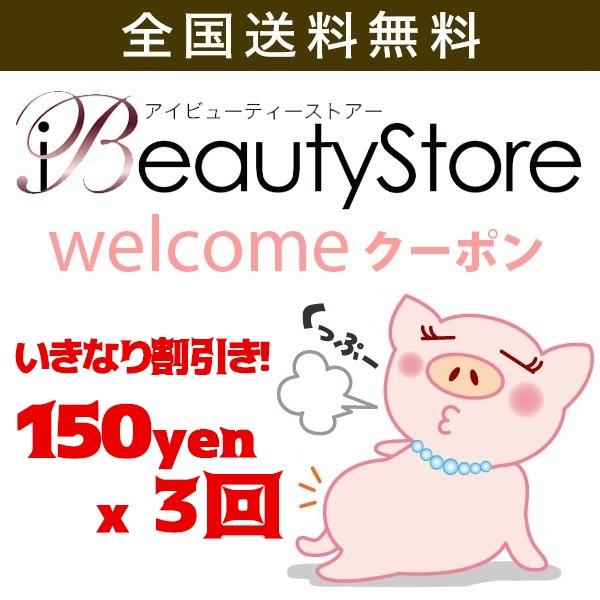 【コスメ激安ibeautystore】いきなり割引!150円x3回使えます