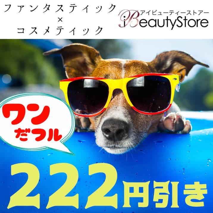 【コスメあれこれズバッとお得に】iBeautyStore!222円引き×3回クーポン