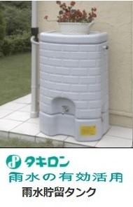 雨水貯水タンク