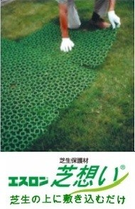 芝生保護材