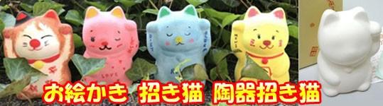 お絵かき 招き猫 陶器招き猫