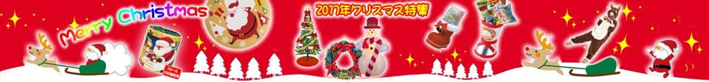 クリスマス特集 2017