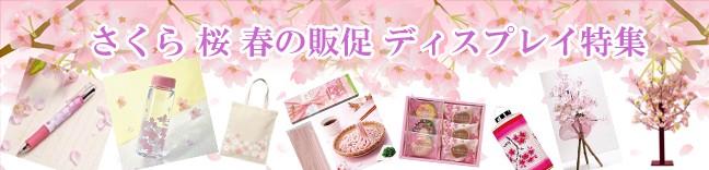 さくら 桜 春の販促 ディスプレイ特集