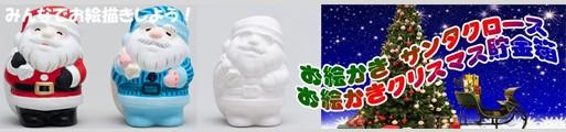 お絵描き陶器 クリスマス