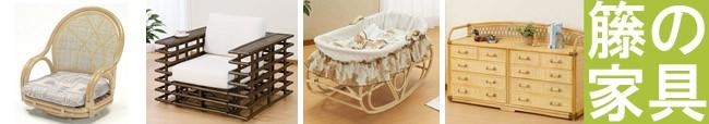 ラタン 籐の家具 籐思いやり座椅子