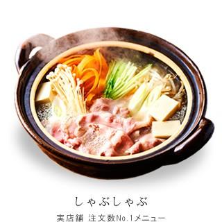 イベリコ豚専門店 イベリコ屋 Yahoo! ヤフー店 実店舗人気No.1しゃぶしゃぶ