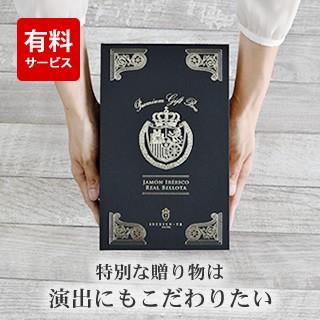 イベリコ豚専門店 イベリコ屋 Yahoo! ヤフー店 特別なギフトボックス