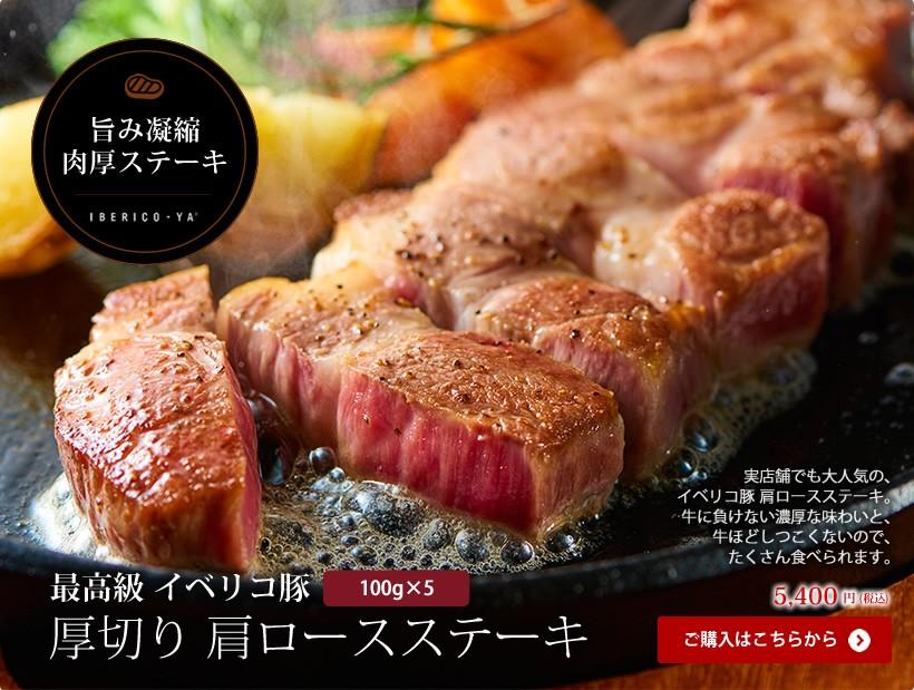 イベリコ豚 厚切り 肩ロースステーキ