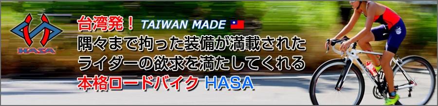 HASA-BIKE
