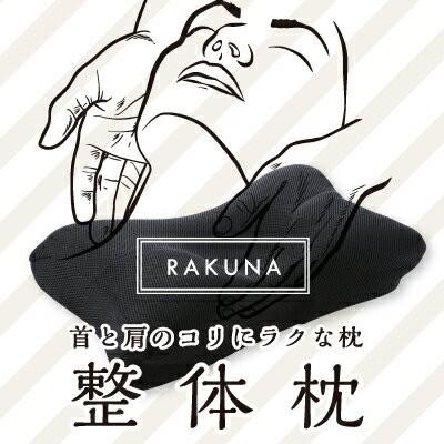 大人気整体枕の1,000円OFFクーポン