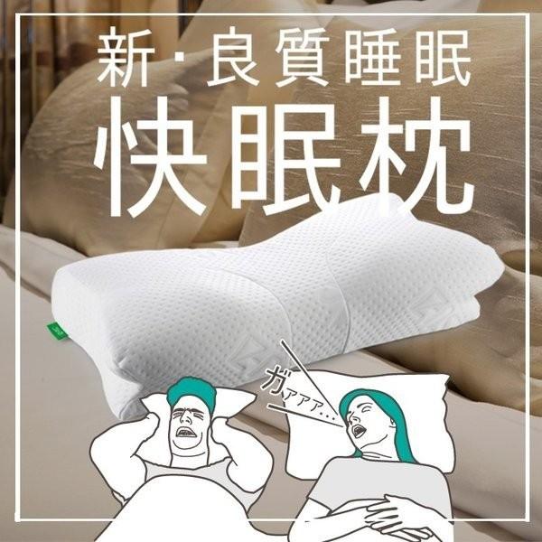 大人気快眠枕の1,000円OFFクーポン