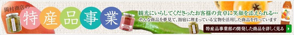 岡村商店の特産品事業