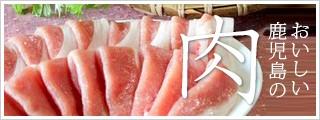 おいしい鹿児島の肉