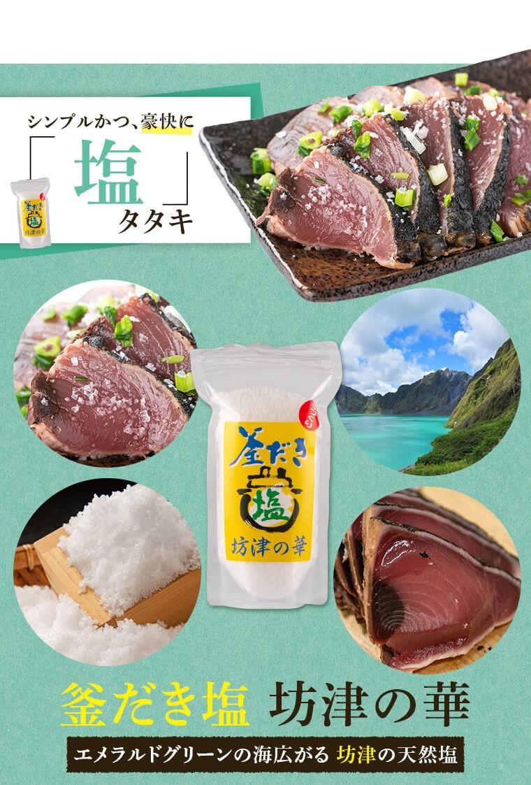 シンプルかつ、豪快に「塩」タタキ 釜だき塩 坊津の華 エメラルドグリーンの海広がる坊津の天然塩