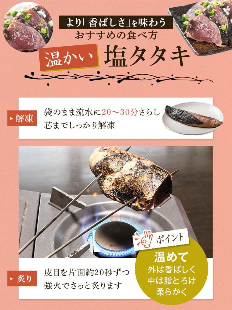 より「香ばしさ」を味合うおすすめの食べ方 温かい塩タタキ