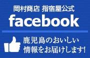 岡村商店 指宿屋 公式facebook
