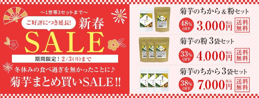 菊芋キャンペーン