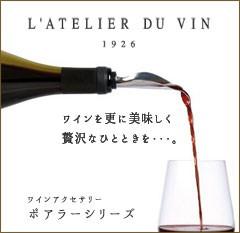 フランスワインアクセサリーポアラー商品一覧ページへ