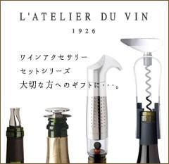 フランスワインアクセサリーセット商品一覧ページへ