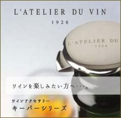 フランスワインアクセサリーキーパー商品一覧ページへ