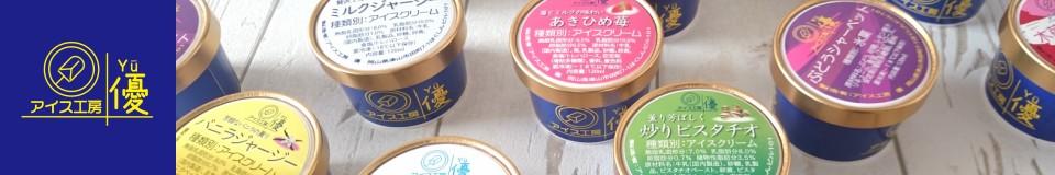 アイス工房 優 ロゴ