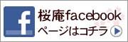 桜庵のfacebookはコチラ