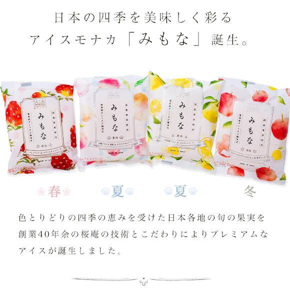 日本の四季を美味しく彩るアイスモナカ「みもな」誕生。