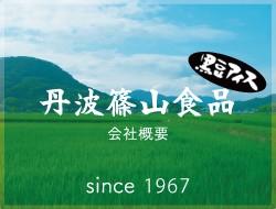 丹波篠山食品について