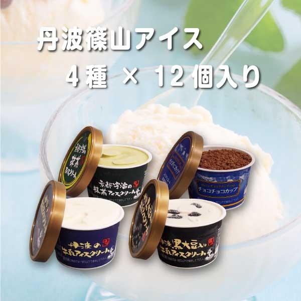 低温殺菌牛乳のやさしい風味が特徴のアイスクリーム