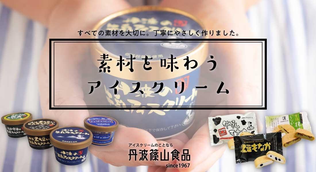 丹波篠山食品 限定WEBストア