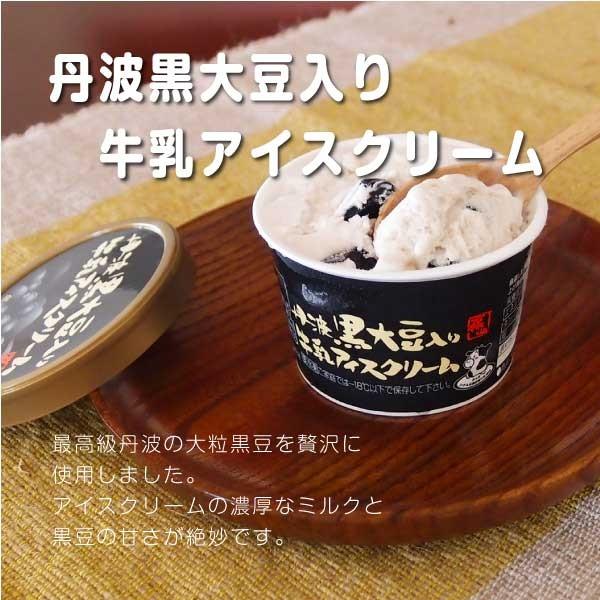 丹波の美味しさ一杯の贅沢アイス