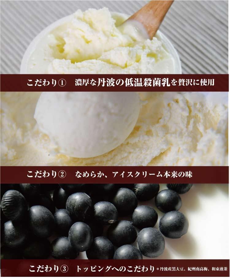 丹波篠山食品のアイスクリームのこだわり