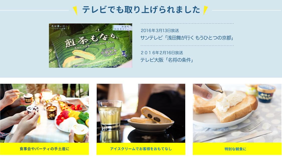 アイスクリームの専門店丹波篠山食品TV出演