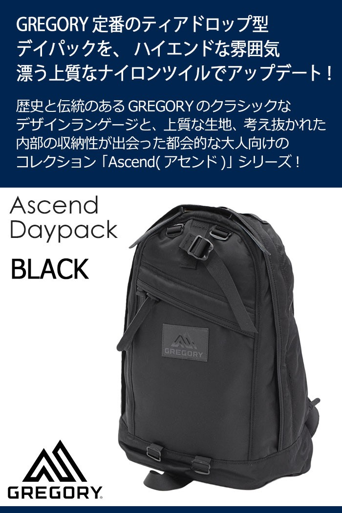 87f1d6a27bcf グレゴリー リュック GREGORY アセンド デイパック(gregory Ascend ...