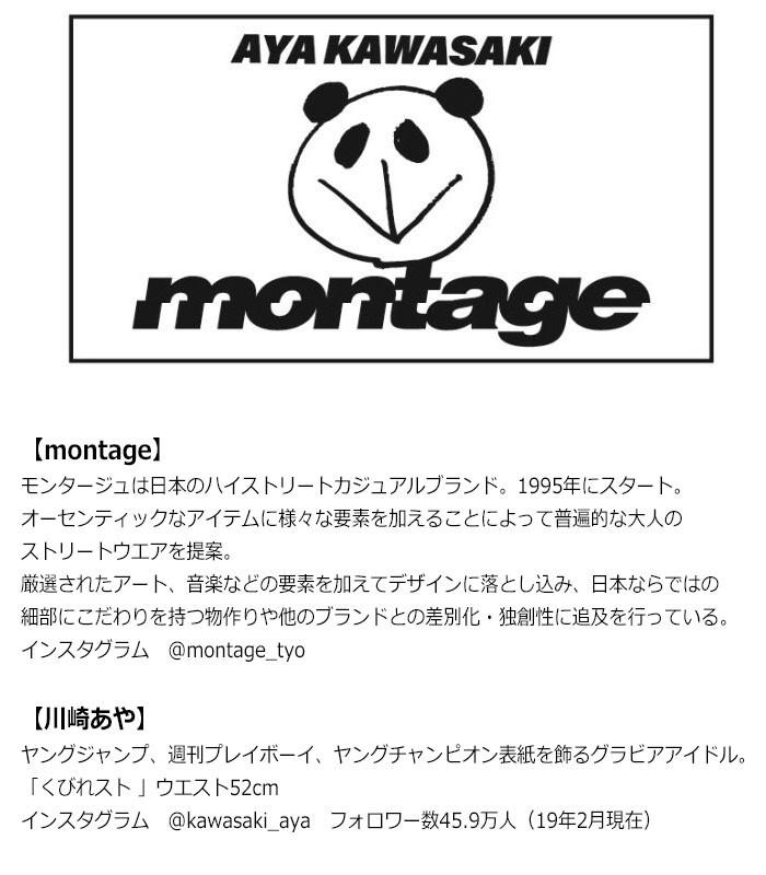 montageモンタージュのTシャツ 川崎あや02