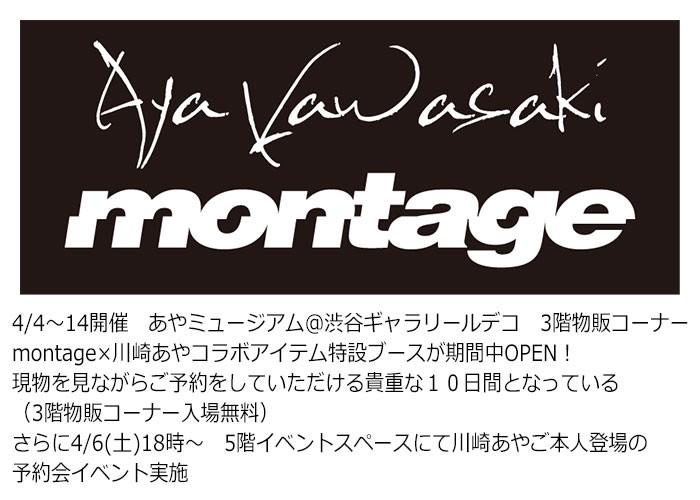 montageモンタージュのTシャツ 川崎あや04
