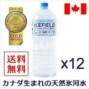 カナダの氷河水 アイスフィールド ミネラルウォーター 2L×12 軟水 硬度27.5