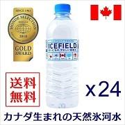 カナダの氷河水 アイスフィールド ミネラルウォーター 500ml×24 軟水 硬度27.5