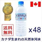 カナダの氷河水 アイスフィールド ミネラルウォーター 500ml×48 軟水 硬度27.5