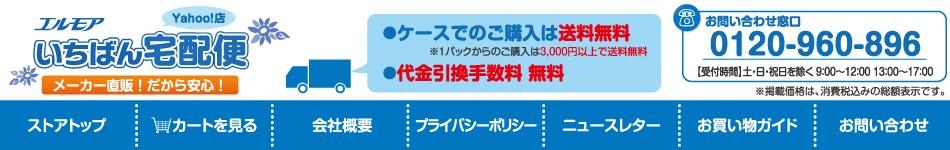 エルモアいちばん宅配便Yahoo!店