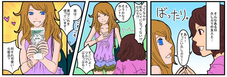 エピサラ漫画P2上