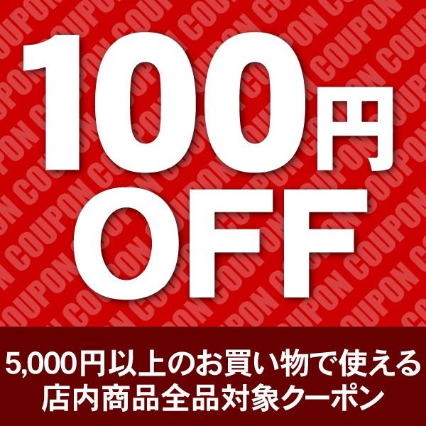 【店内全品対象】期間限定!感謝の100円OFFクーポン!!
