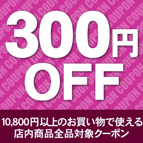 【店内全品対象】期間限定!感謝の300円OFFクーポン!!