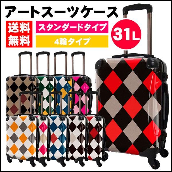 8c2005d484 アートスーツケース キャリーケース ダイアモンドチェック 機内持込 ...