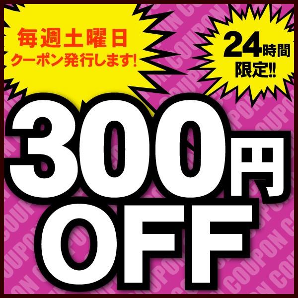 【毎週土曜日発行】24時間限定300円オフクーポン☆