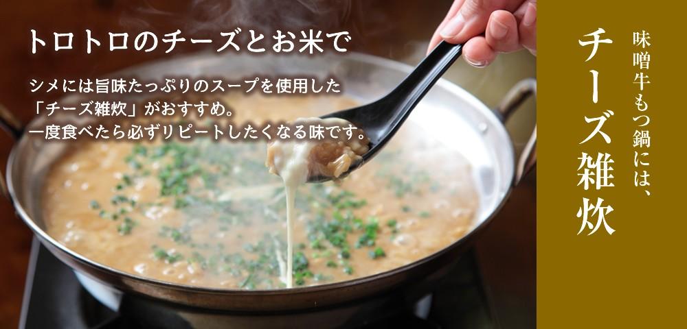 赤味噌ダシ